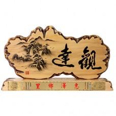 I5F01手工奇木桌牌 達觀(山水)