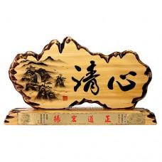 I5F02手工奇木桌牌 清心(山水)