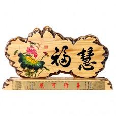 I5F04 手工奇木桌牌 福慧(荷樂)