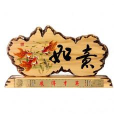I5F05 手工奇木桌牌 如意(有餘)