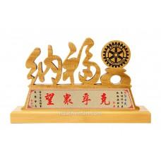 IVD003 納福(扶輪社)