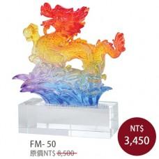 FM-50祥龍獻瑞