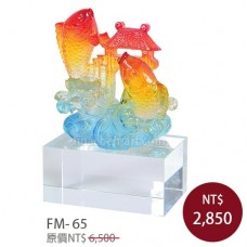 FM-65 魚躍龍門