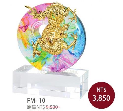 FM-10祥龍獻瑞