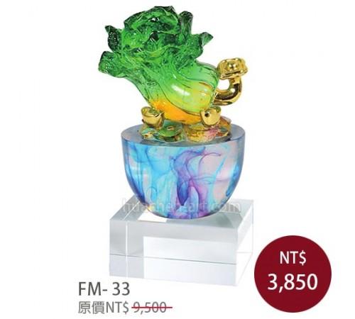FM-33百財如意