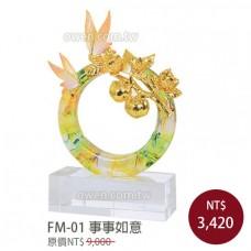FM-01 事事如意