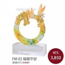 FM-02 福報平安