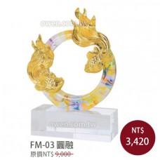 FM-03   水晶琉璃奬盃 圓融