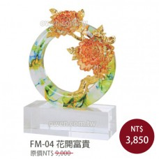 FM-04 花開富貴