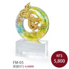 FM-05  祥龍獻瑞