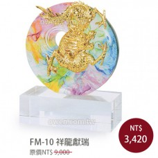 FM-10 祥龍獻瑞