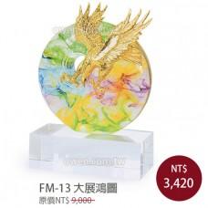 FM-13水精琉璃雕塑