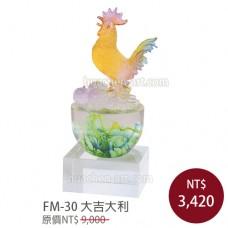 FM-30 造形水晶雕塑