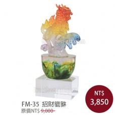 FM-35水精琉璃雕塑