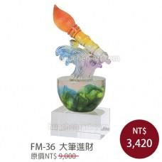 FM-36水精琉璃雕塑