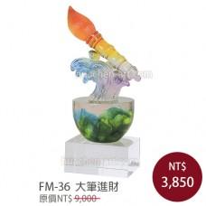 FM-36大筆進財