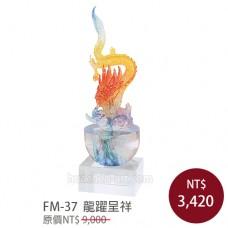 FM-37水精琉璃雕塑