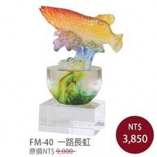 FM-40一路長虹