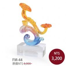 FM-44水晶琉璃奬盃