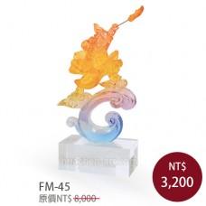 FM-45水晶琉璃奬盃