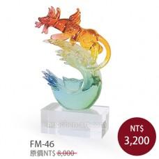 FM-46水晶琉璃奬盃