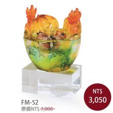 FM-52 貔貅聚寶盆