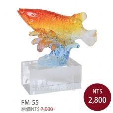 FM-55 一路長虹