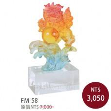 FM-58 富貴祥獅