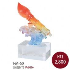 FM-60 大筆進財