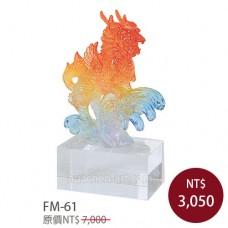 FM-61 招財貔貅