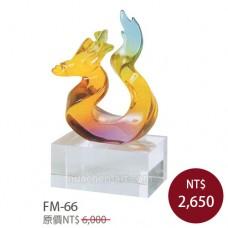 FM-66龍如意