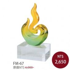 FM-67 蒸蒸日上