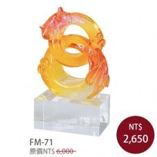 FM-71圓融
