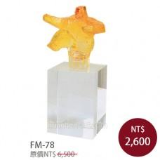 FM-78 功續卓越