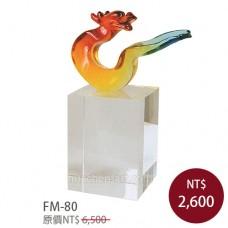 FM-80 龍如意