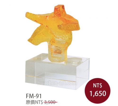 FM-91抽象太極(S)