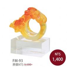 FM-93圓融(S)