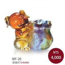 WF-20 琉璃造形 福氣豬