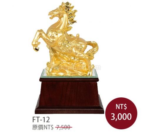 FT-12琉金雕塑 馬到成功