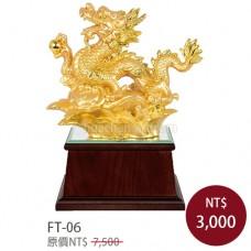 FT-06金龍聚寶 祥龍獻瑞