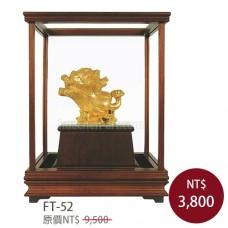FT-52百財如意-玻璃櫥