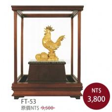 FT-53大吉大利-玻璃櫥