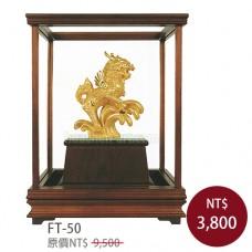 FT-50招財貔貅-玻璃櫥
