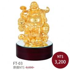 FT-03財神爺彌勒佛