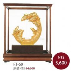 FT-60九如呈祥-玻璃櫥