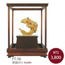 FT-56年年有餘-玻璃櫥