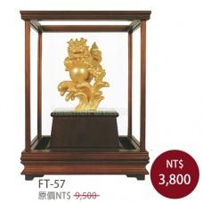 FT-57富貴祥獅-玻璃櫥