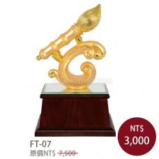 FT-07大筆進財