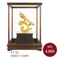 FT-35大筆進財-玻璃櫥
