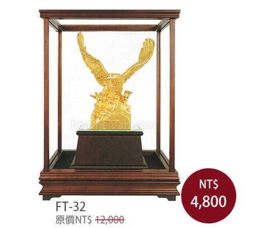FT-32鴻圖大展-玻璃櫥